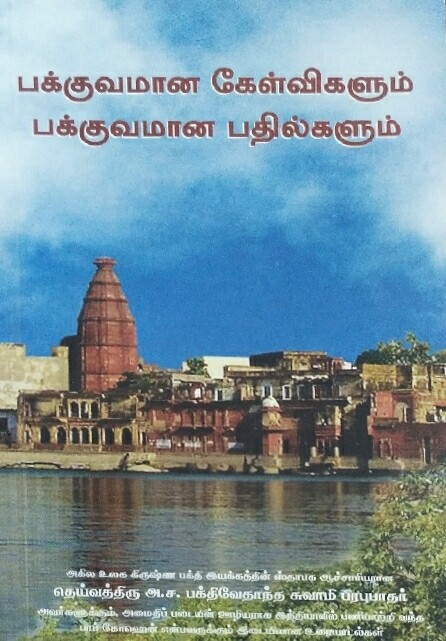 Perfect Questions Perfect Answers:Tamil