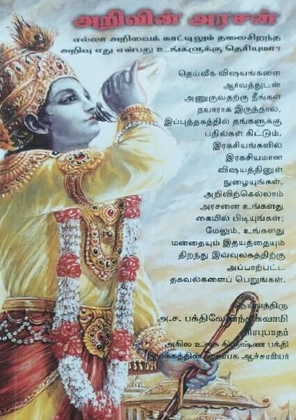 Raja Vidya:Tamil