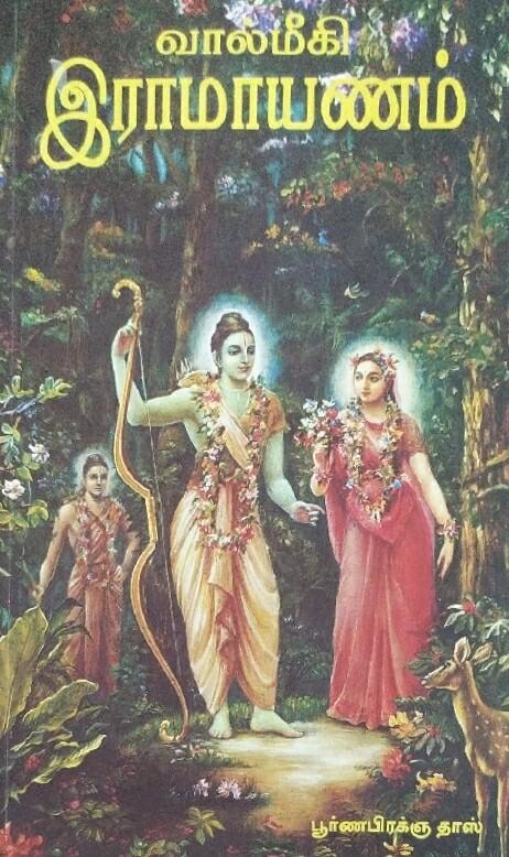 Ramayan [Purnaprajna pr]:Tamil