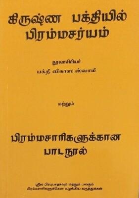 Brahmacarya in Krishna Consciousness:Tamil
