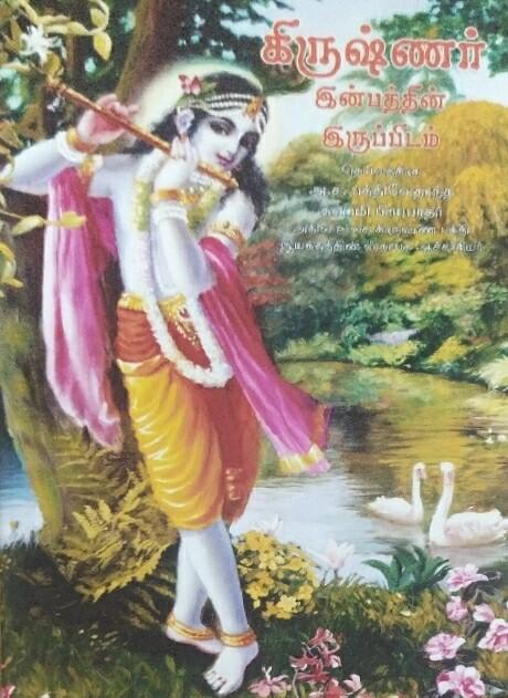 Krishna - the Reservoir of Pleasure:Tamil