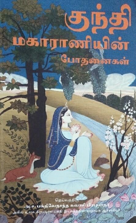 Teachings of QUEEN KUNTI:Tamil