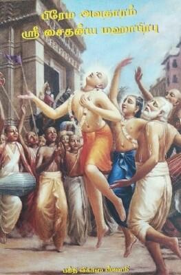 Sri Caitanya Mahaprabhu:Tamil