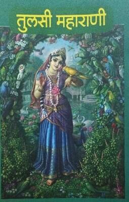 Tulsi Maharani:MARATHI