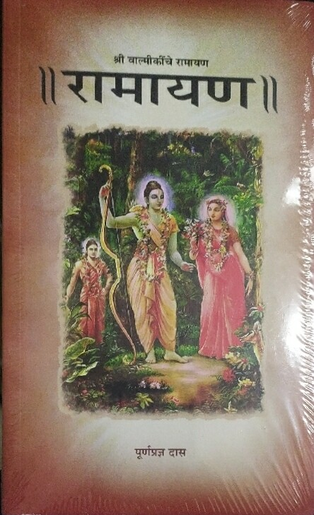 Ramayan [Purnaprajna pr]:MARATHI