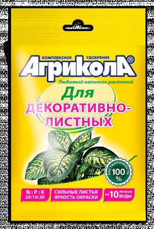 Агрикола №10 для декор.лист. растений 25гр (200шт) (04-060) Техно