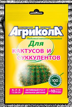 Агрикола №11 для кактусов и суккул  20гр (04-070) Техно