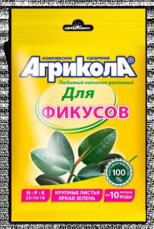 Агрикола №13 для фикусов  20гр (арт 04-067) Техно