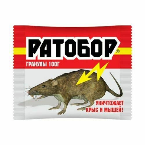 Гранулы Ратобор 100г ВХ (50шт) пакет новый