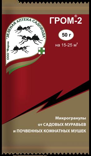 Гром-2 50г ЗАС (100)
