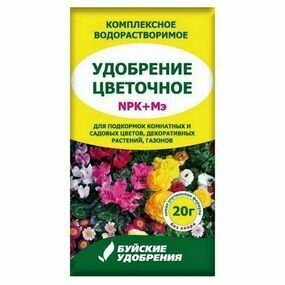 Для цветов Цветочное  20/25гр БХЗ