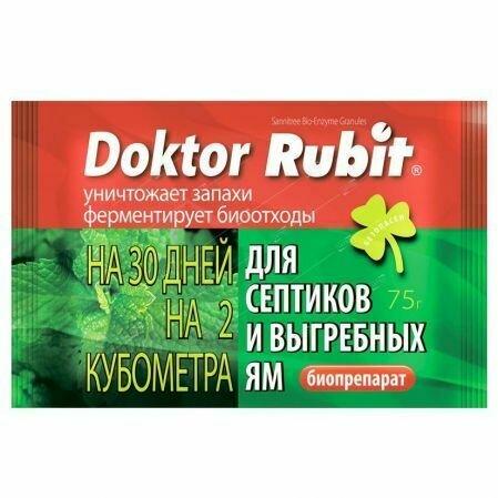Доктор РУБИТ для выгр. ям и септиков 75гр (35) ЛЕТТО