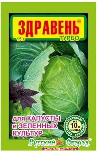 Здравень для капусты 15гр