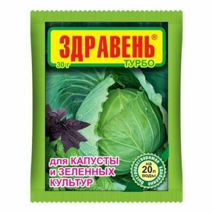 Здравень для капусты, турбо 30гр ВХ