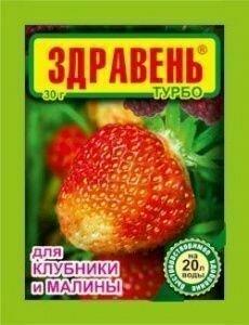 Здравень для клубники, малины  турбо 30гр (150шт) ВХ