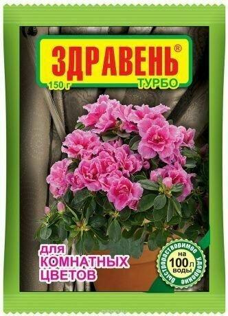 Здравень для комнат цветов, турбо 150гр (50шт) ВХ