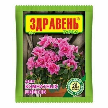 Здравень для комнат цветов, турбо 30гр (150шт) ВХ