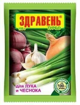 Здравень для лука и чеснока  турбо 150гр ВХ
