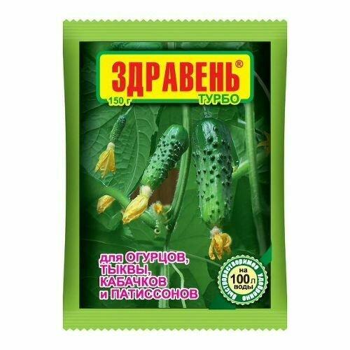 Здравень для огурцов, турбо 150гр (50шт) ВХ