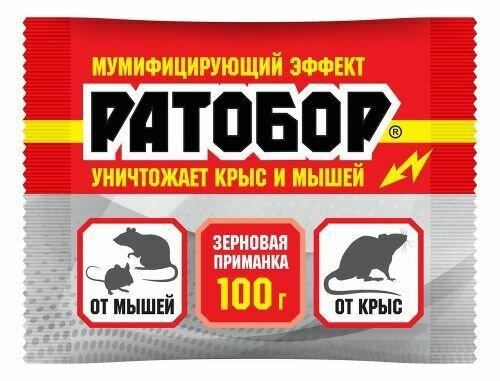 Зерно Ратобор 100гр ВХ/50шт пакет (новый)