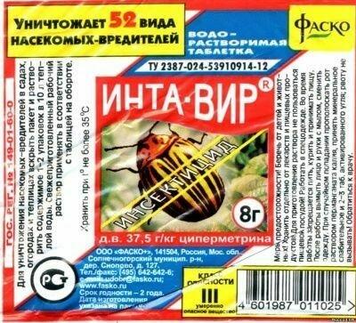 Инта-вир 8 гр (600/100шт) Фаско