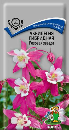 Аквилегия Розовая звезда гибридная 0,05гр П+Ц МНОГОЛ
