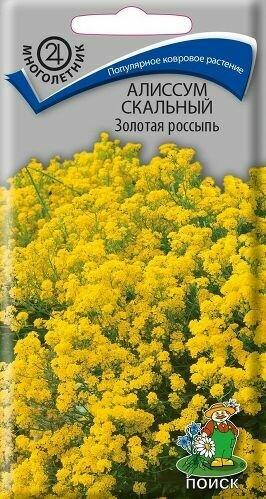 Алиссум Золотая россыпь скальный 0,1гр П+Ц многол МНОГОЛ
