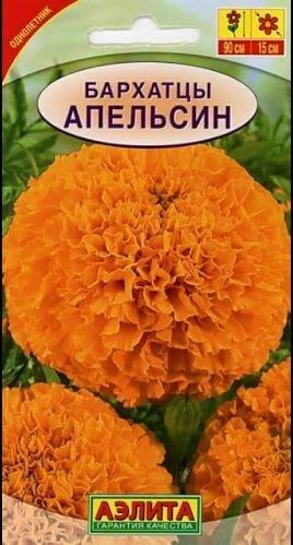 Бархатцы Апельсин прямостоячие 0,3гр Аэ Ц