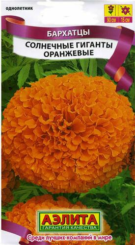 Бархатцы Солнечные гиганты оранжевые 0,5гр Аэ Ц