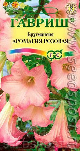 Бругмансия Аромагия розовая 3шт (ГАВ) КОМН