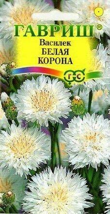 Василек Белая корона 0,2гр (ГАВ)