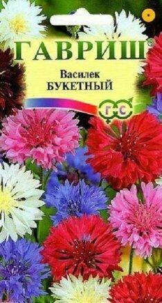 Василек Букетный  смесь 0,2гр (ГАВ)