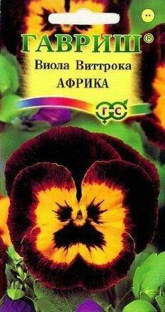 Виола Африка Виттрока 0,1г ДВУЛЕТ (ГАВ)