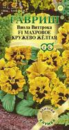 Виола Махровое кружево желтая Виттрока (Элит. клум ДВУЛЕТ) (ГАВ)