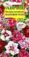 Гвоздика китайская Махровое чудо китайская 0,1г (ГАВ)
