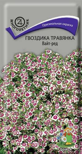 Гвоздика Травянка Вайт Ред 0,1гр П+ Ц многол