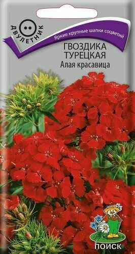 Гвоздика турецкая Алая красавица 0,5гр П+Ц двул