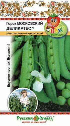 Горох Московский деликатес  Вкуснятина (НК)
