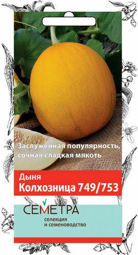 Дыня Колхозница 1гр (Семетра) П+Ц