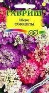 Иберис Самоцветы 0,2г (ГАВ)