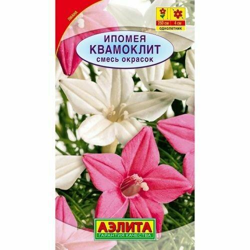 Ипомея Квамоклит смесь 0,5гр Аэ Ц