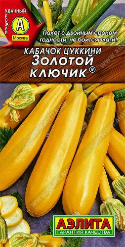 Кабачок Золотой ключик цуккини Аэ Ц