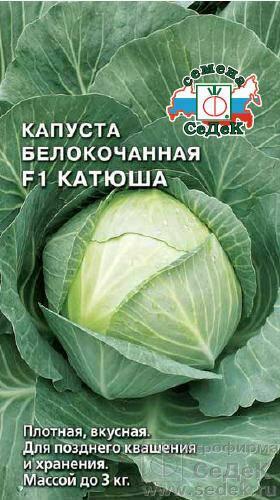 Капуста б/к Катюша F1 (СД)