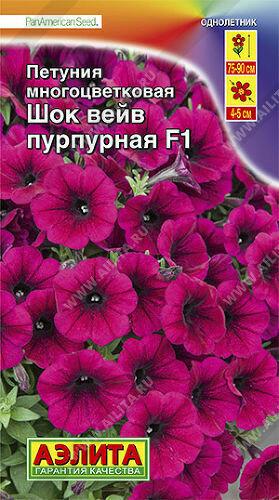 Петуния Шок вейв пурпурная Аэ Ц