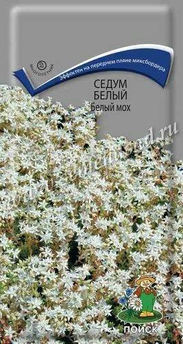 Седум Белый мох 0,01гр П+МНОГОЛ