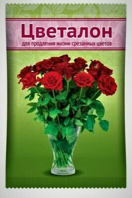 Цветалон 10мл ВХ (10шт) для продления жизни срезанных цветов