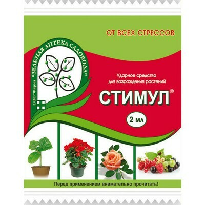 Стимул 2мл ЗАС (ср-во для возрожд. растений)