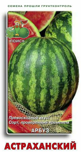 Арбуз Астраханский П+ Ц 15шт