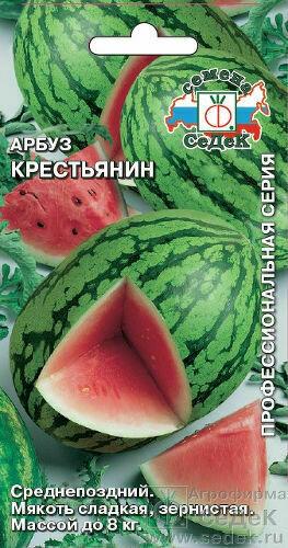 Арбуз Крестьянин (СД)