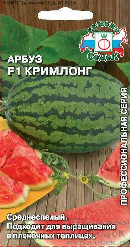 Арбуз Кримлонг 0,5г (СД)